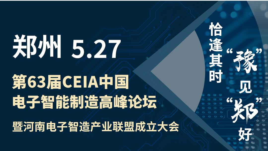 效率科技CEIA中(zhong)國電子智(zhi)能制造論壇(tan)?鄭州站