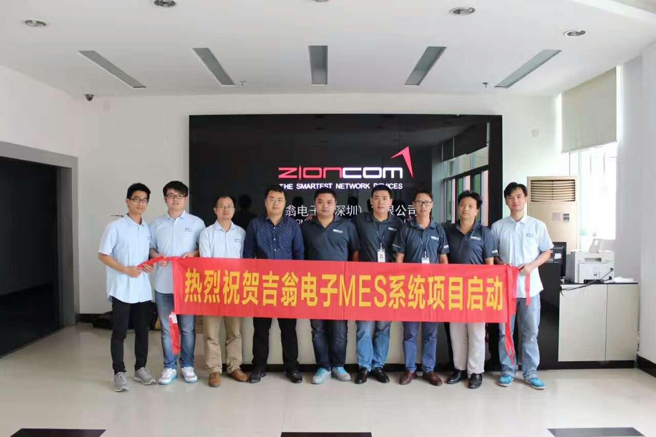 效率科技牵手吉翁电子(深圳)有限公司共同打造网络产品智能化制造项目
