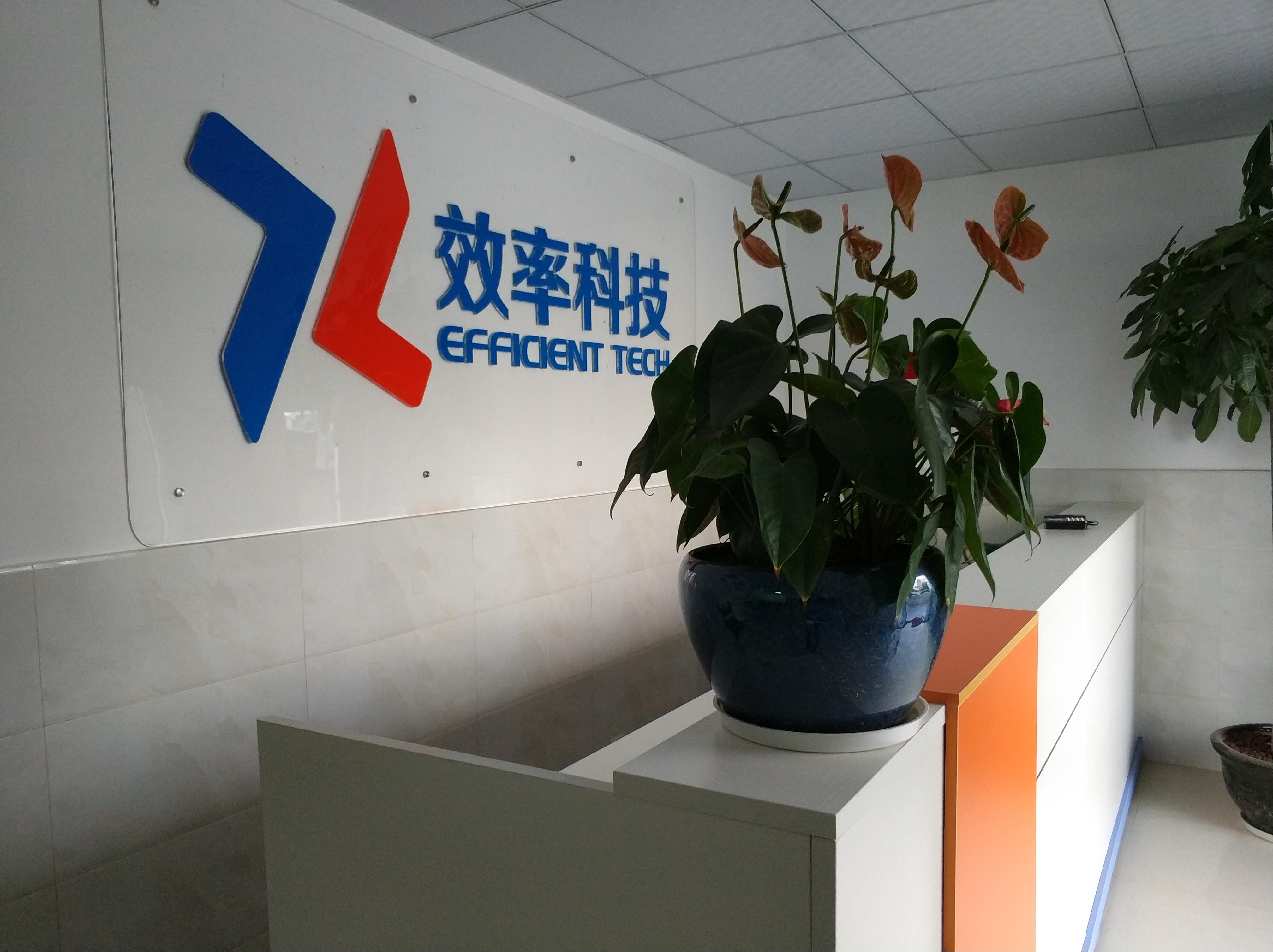 效率科技新LOGO新办公室正式投入使用