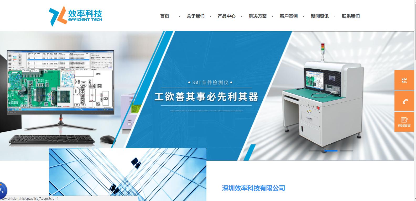 效率科技官网改版上线成功