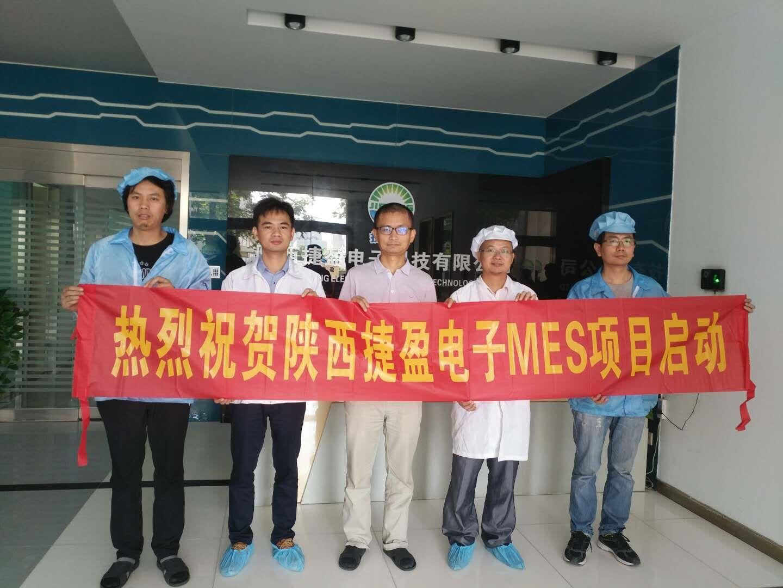 祝贺陕西捷盈电子科技MES项目启动