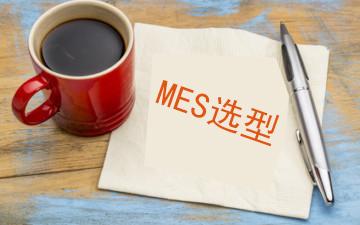 给希望实施MES系统的企业的几点建议
