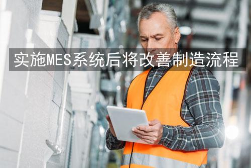 实施MES系统后将改善制造流程