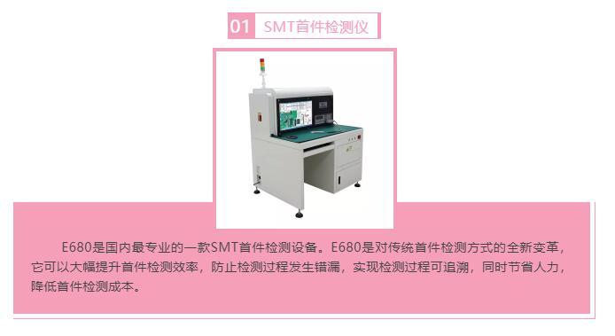 效率科技SMT智能首件检测仪