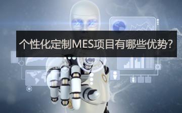 个性化定制MES项目有哪些优势?
