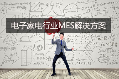 电子家电行业MES解决方案