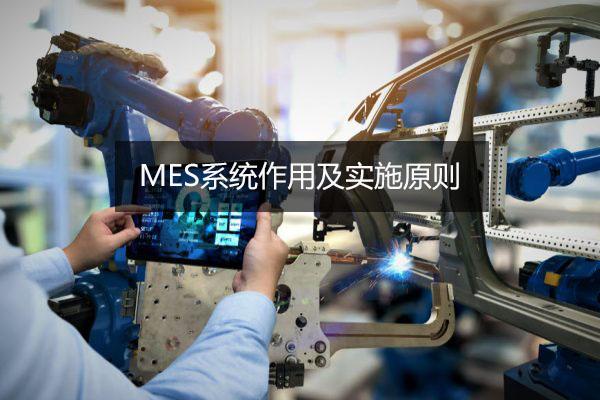 MES系统作用及实施原则