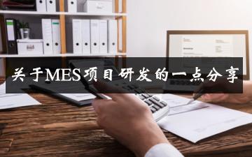 关于MES项目研发的一点分享