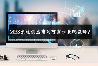 MES系统供应商的可靠性表现在哪?