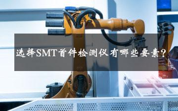 选择SMT首件检测仪有哪些要素?