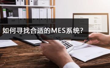 如何寻找合适的MES系统?
